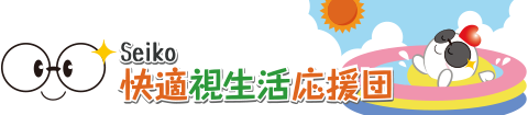Seiko 快適視生活応援団