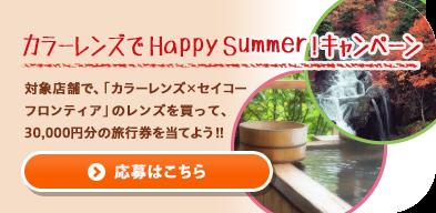 カラーレンズでHappy Summer!キャンペーン