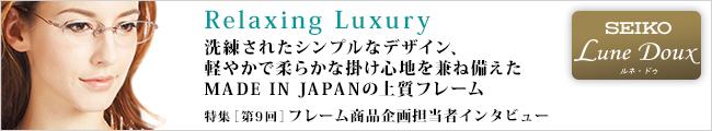 Relaxing Luxury