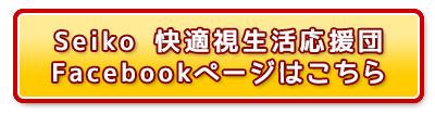 Seiko 快適視生活応援団 Facebookページはこちら