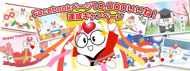 Facebookページ 10,000いいね!達成キャンペーン