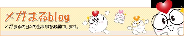 メガまるblog