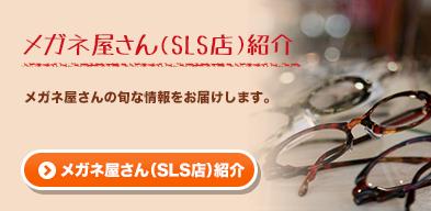 メガネ屋さん(SLS店)紹介